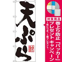 のぼり旗 天ぷら 白地 黒文字(SNB-1164) [プレゼント付]