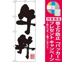 のぼり旗 牛丼 白地/筆文字 (SNB-1166) [プレゼント付]