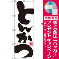 のぼり旗 とんかつ 白地/筆文字 (SNB-1168) [プレゼント付]