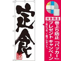 のぼり旗 定食 白地 黒文字(SNB-1169) [プレゼント付]