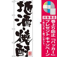 のぼり旗 地酒・焼酎 (SNB-1178) [プレゼント付]
