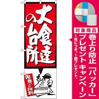のぼり旗 大食達の台所 赤 (SNB-1194) [プレゼント付]