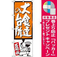 のぼり旗 大食達の台所 オレンジ (SNB-1195) [プレゼント付]