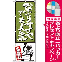 のぼり旗 びっくりサイズで大人気 緑 (SNB-1196) [プレゼント付]