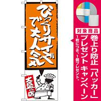 のぼり旗 びっくりサイズで大人気 オレンジ (SNB-1198) [プレゼント付]