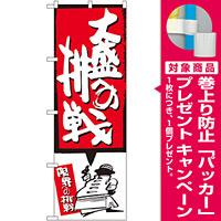 のぼり旗 大盛への挑戦 赤 (SNB-1200) [プレゼント付]