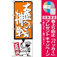 のぼり旗 大盛への挑戦 オレンジ (SNB-1201) [プレゼント付]