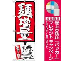 のぼり旗 麺増量 赤 (SNB-1206) [プレゼント付]