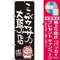 のぼり旗 ここがウワサの大盛の店 大盛りKING (SNB-1249) [プレゼント付]