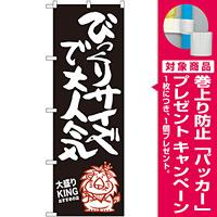 のぼり旗 びっくりサイズで大人気 大盛りKING (SNB-1250) [プレゼント付]