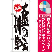 のぼり旗 大盛への挑戦 お得 (SNB-1255) [プレゼント付]