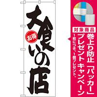 のぼり旗 大食いの店 お得 (SNB-1257) [プレゼント付]