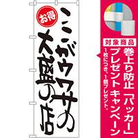 のぼり旗 ここがウワサの大盛の店 お得 (SNB-1261) [プレゼント付]