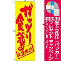 のぼり旗 ガッツリ食べれる 黄地 (SNB-1262) [プレゼント付]