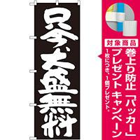 のぼり旗 只今、大盛無料 黒地 (SNB-1267) [プレゼント付]