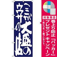 のぼり旗 ここが大盛のウワサの店 紺地 (SNB-1270) [プレゼント付]