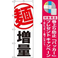 のぼり旗 麺 増量 白地 (SNB-1284) [プレゼント付]