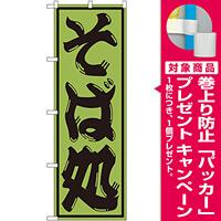 のぼり旗 そば処 (SNB-1294) [プレゼント付]