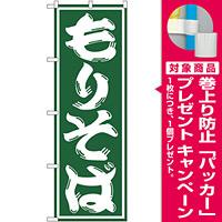 のぼり旗 もりそば (SNB-1296) [プレゼント付]