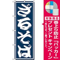 のぼり旗 ざるそば 紺/白枠 (SNB-1297) [プレゼント付]