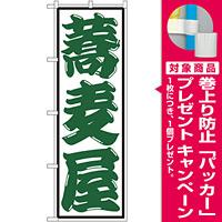 のぼり旗 蕎麦屋 (SNB-1301) [プレゼント付]