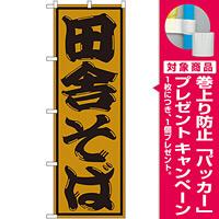 のぼり旗 田舎そば 辛子色(SNB-1302) [プレゼント付]