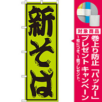 のぼり旗 新そば 緑(SNB-1303) [プレゼント付]