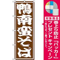 のぼり旗 鴨南蛮そば (SNB-1307) [プレゼント付]