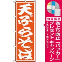 のぼり旗 天ぷらそば オレンジ(SNB-1308) [プレゼント付]
