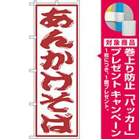 のぼり旗 あんかけそば (SNB-1309) [プレゼント付]