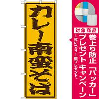 のぼり旗 カレー南蛮そば (SNB-1310) [プレゼント付]