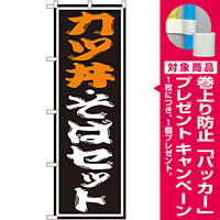 のぼり旗 カツ丼 ・そばセット (SNB-1314) [プレゼント付]