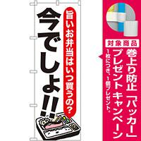 のぼり旗 お弁当 今でしょ!! (SNB-1320) [プレゼント付]