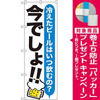 のぼり旗 ビール 今でしょ!! (SNB-1322) [プレゼント付]