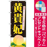 のぼり旗 黄貴妃 (SNB-1342) [プレゼント付]