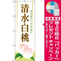 のぼり旗 清水白桃 (SNB-1344) [プレゼント付]