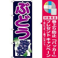 のぼり旗 ぶどう 黒 (SNB-1350) [プレゼント付]