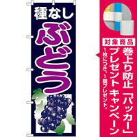 のぼり旗 種なしぶどう 黒 (SNB-1354) [プレゼント付]