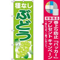 のぼり旗 種なしぶどう 緑 (SNB-1357) [プレゼント付]