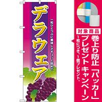 のぼり旗 デラウェア (SNB-1358) [プレゼント付]
