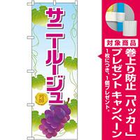 のぼり旗 サニールージュ (SNB-1360) [プレゼント付]