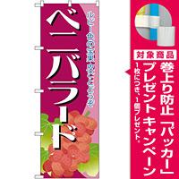 のぼり旗 ベニバラード (SNB-1361) [プレゼント付]