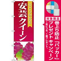 のぼり旗 安芸クイーン (SNB-1362) [プレゼント付]
