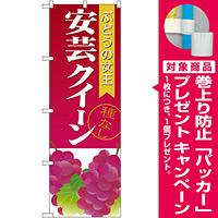 のぼり旗 安芸クイーン種なし (SNB-1363) [プレゼント付]