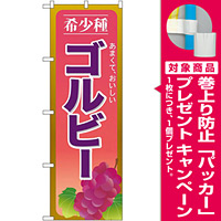 のぼり旗 ゴルビー (SNB-1367) [プレゼント付]
