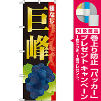 のぼり旗 巨峰種なし (SNB-1369) [プレゼント付]