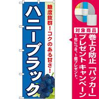 のぼり旗 ハニーブラック (SNB-1370) [プレゼント付]