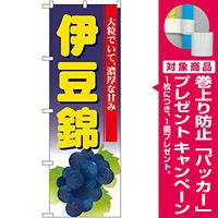 のぼり旗 伊豆錦 (SNB-1375) [プレゼント付]