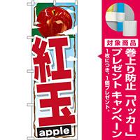 のぼり旗 紅玉 (SNB-1404) [プレゼント付]