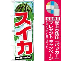 のぼり旗 スイカ (SNB-1408) [プレゼント付]